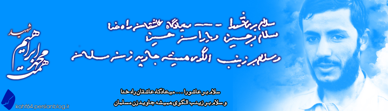http://mr7286.persiangig.com/image/shahid%20hemat/k-%20shahid%20hemmat-(kahf64.persianblog.ir).jpg